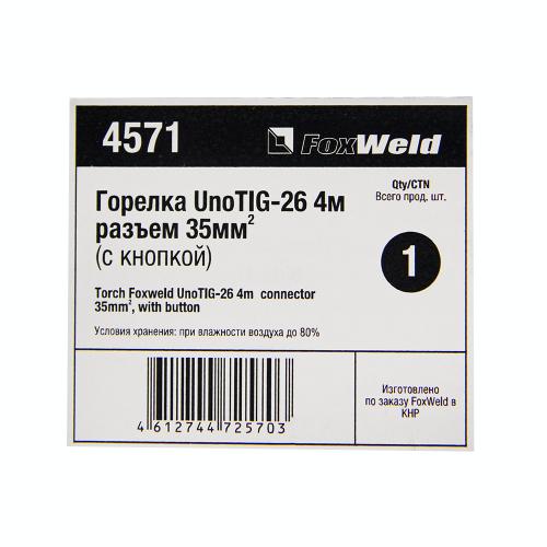 Горелка сварочная FoxWeld UNOTIG-26 4М разъем 35мм