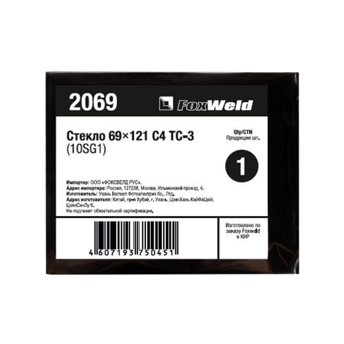 Стекла 69*121 С4 ТС-3 (10SG1)